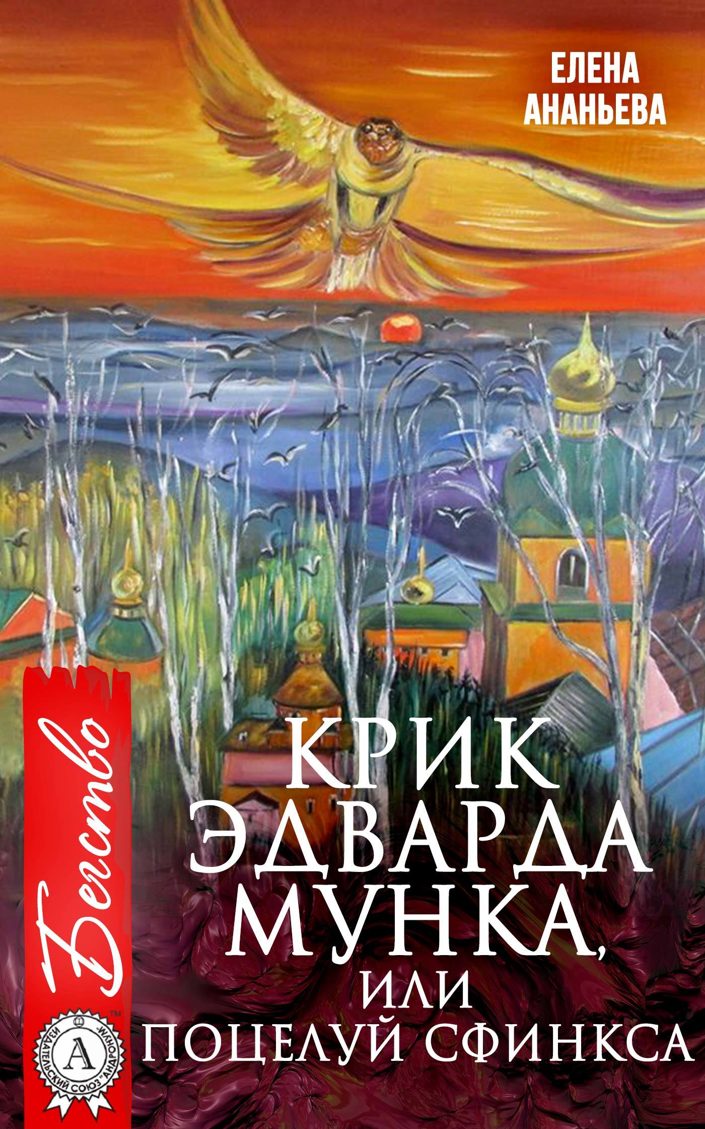 Елена Ананьева - Крик Эдварда Мунка, или Поцелуй сфинкса