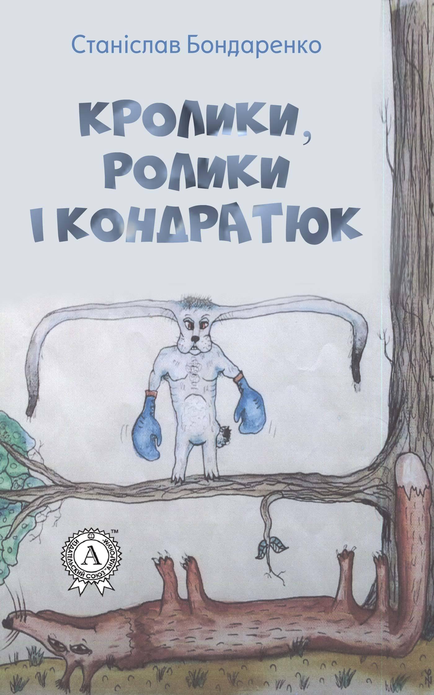 Станслав Бондаренко бесплатно