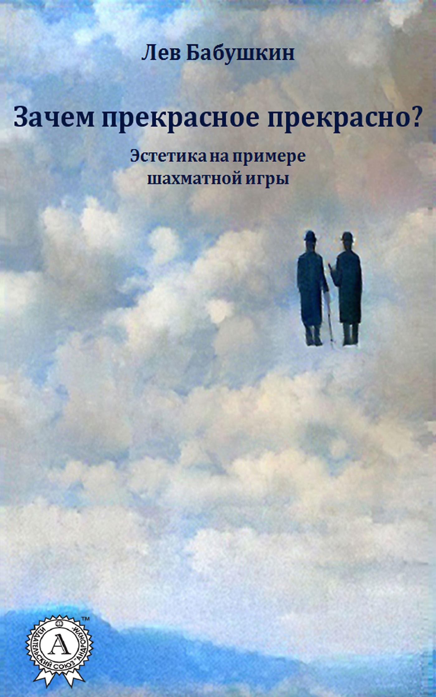Лев Бабушкин бесплатно