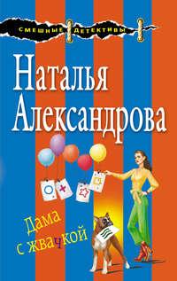 Наталья Александрова - Дама с жвачкой