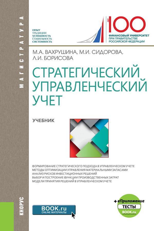 М. И. Сидорова Стратегический управленческий учет