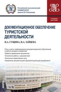 Н. А. Зайцева - Документационное обеспечение туристской деятельности