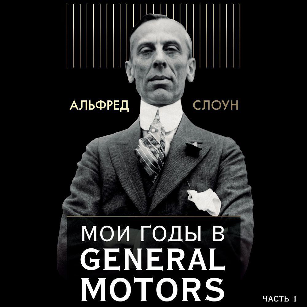 Альфред Слоун Мои годы в General Motors. Часть 1 general motors shield 15763690