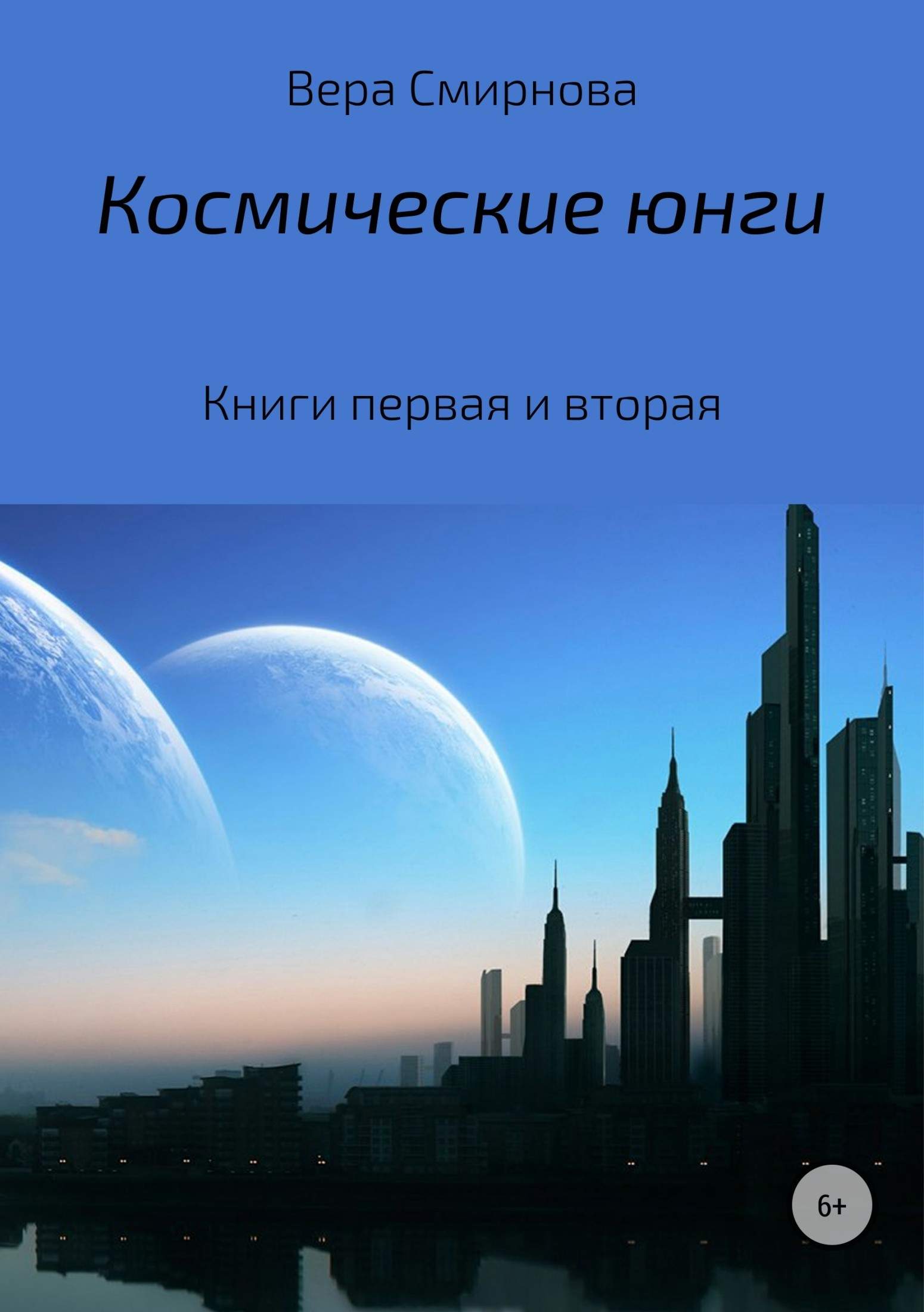 Вера Ушеровна Смирнова бесплатно