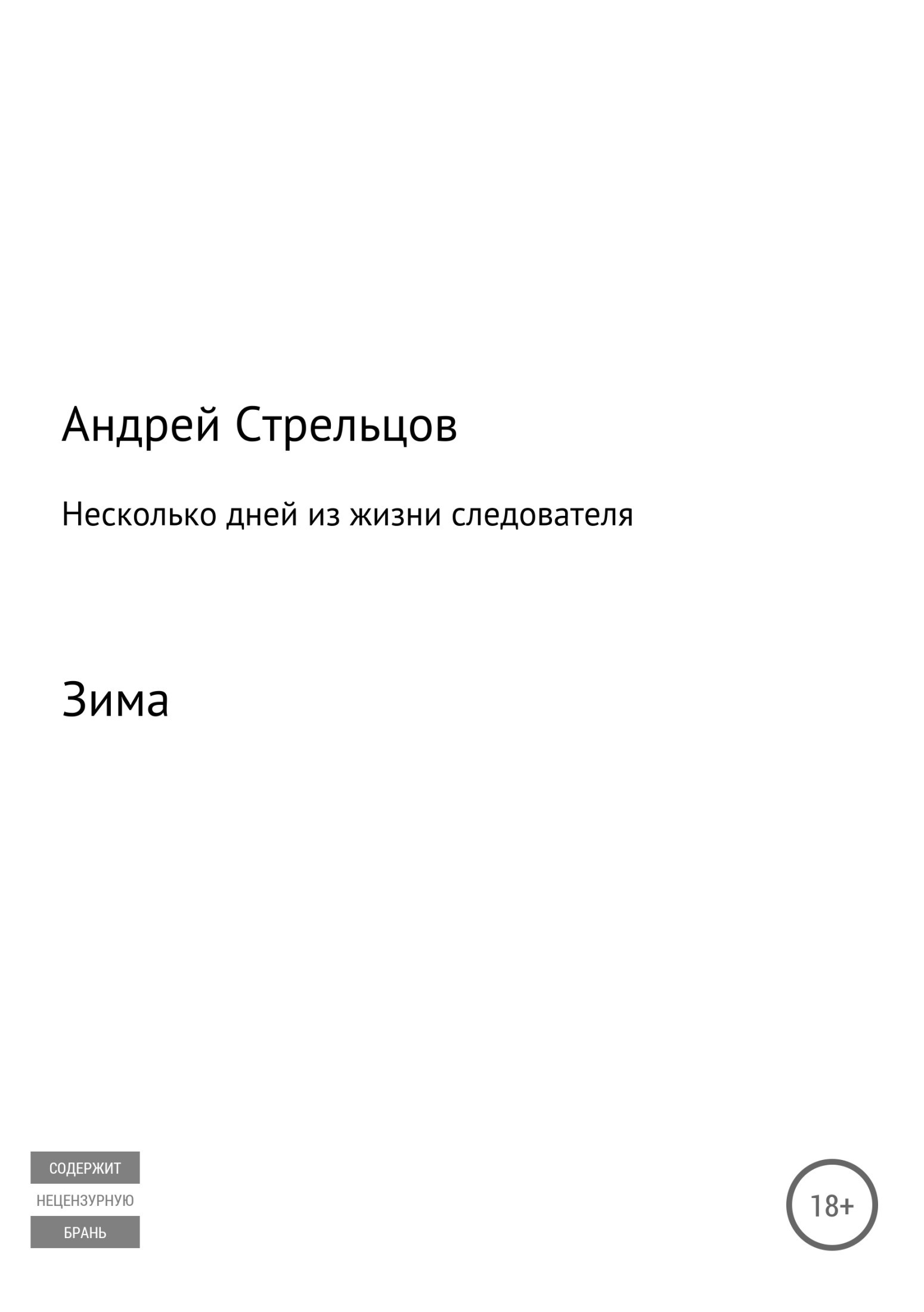 Андрей Стрельцов Несколько дней из жизни следователя. Зима несколько дней из жизни и и обломова blu ray