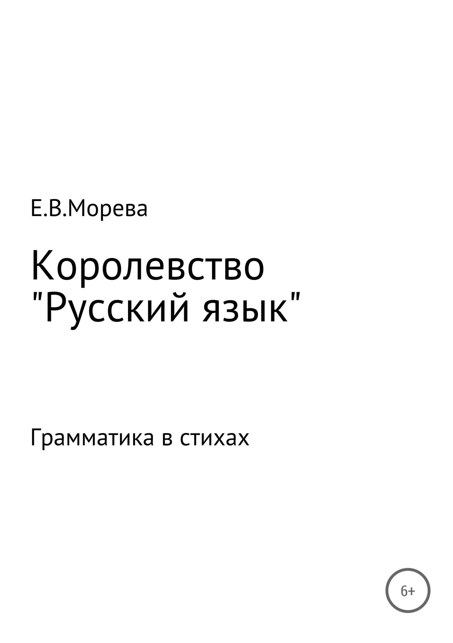 Евгения Морева - Королевство «Русский язык»