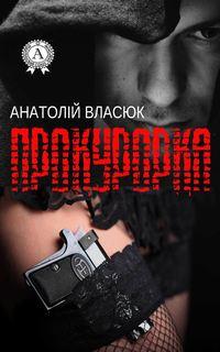 Анатолій Власюк - Прокурорка