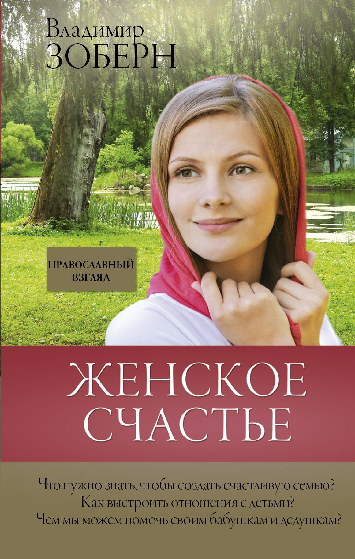 Обложка книги Женское счастье. Православный взгляд, автор Владимир Зоберн