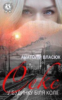 Анатолій Власюк - Секс у будинку біля колії