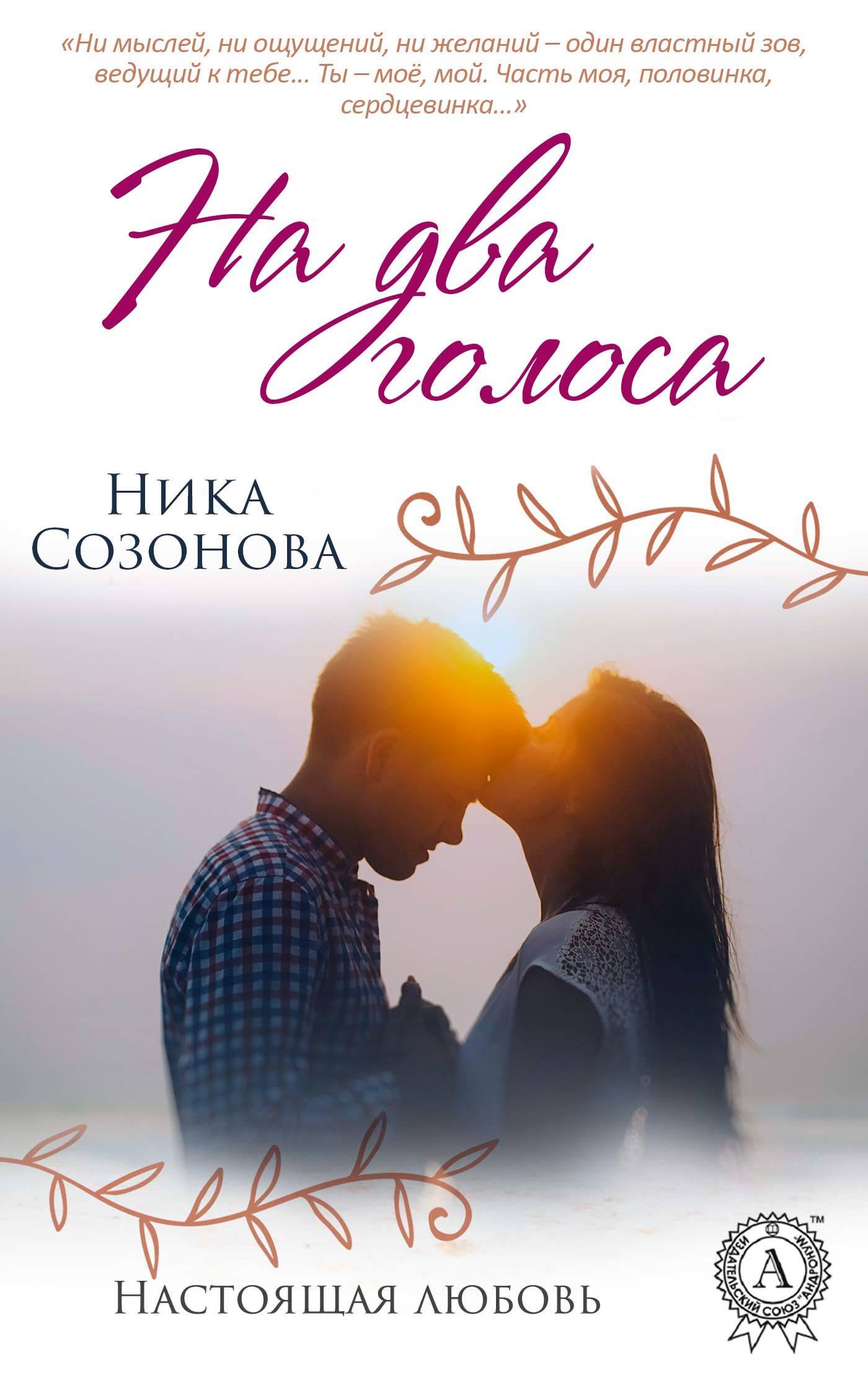 Ника Созонова бесплатно