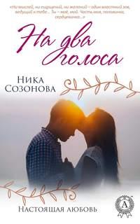 Ника Созонова - На два голоса
