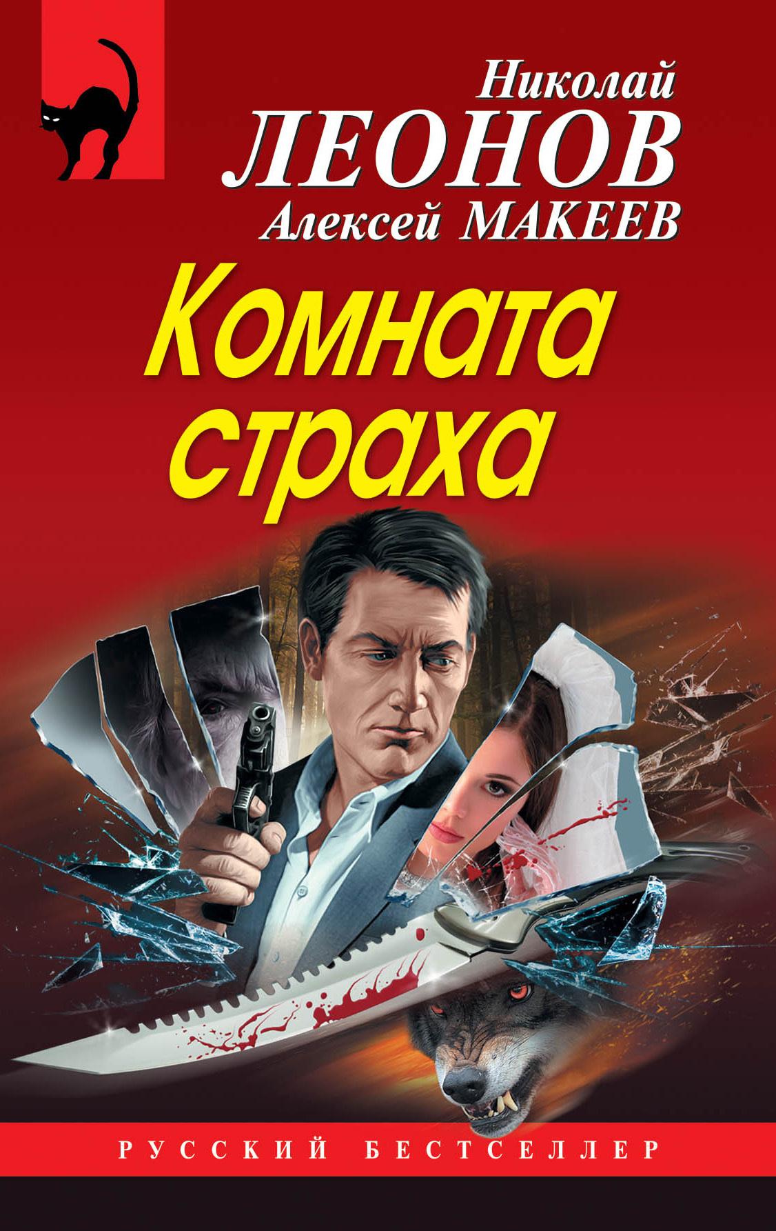 Николай Леонов, Алексей Макеев - Комната страха (сборник)