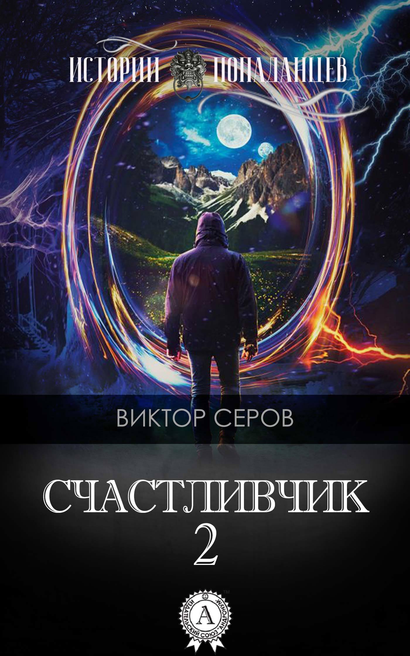 Виктор Серов - Счастливчик-2
