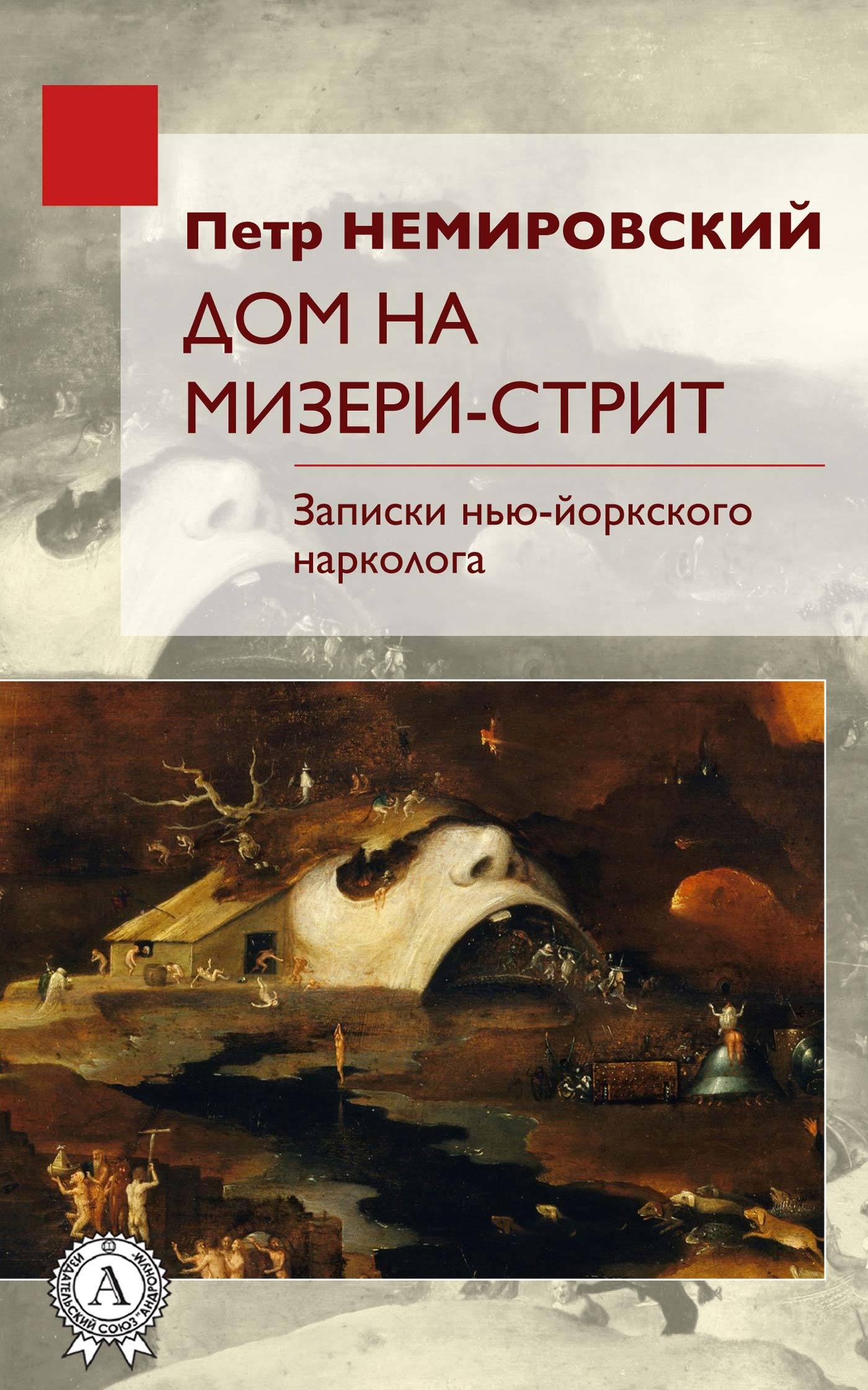 Петр Немировский бесплатно