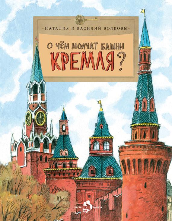 Василий Волков О чем молчат башни Кремля? сефер магомедович омаров о чем молчат цари сознания