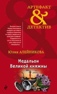 Юлия Алейникова - Медальон Великой княжны
