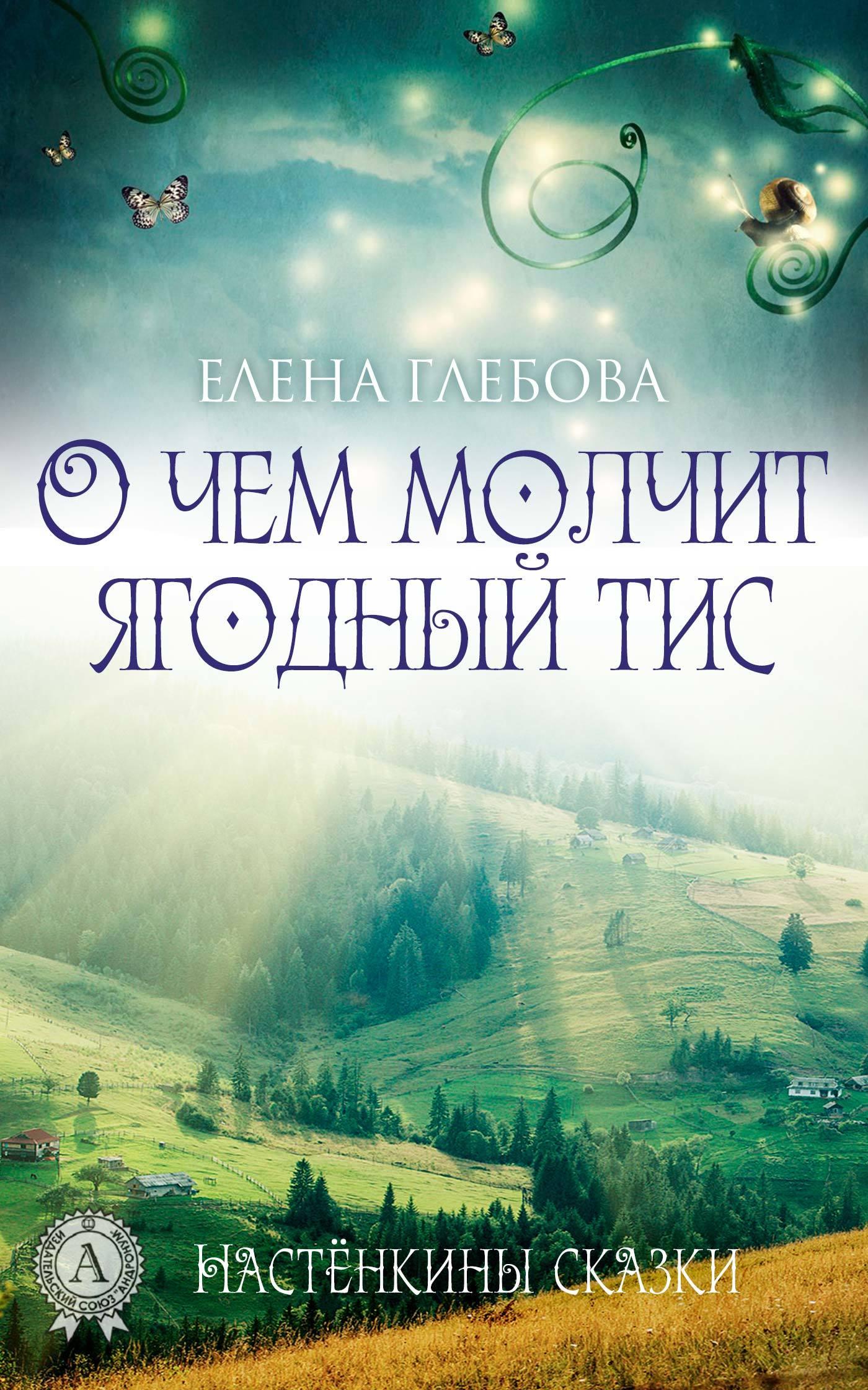 Обложка книги О чем молчит ягодный тис, автор Елена Глебова