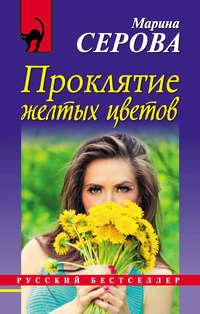 Марина Серова - Проклятие желтых цветов