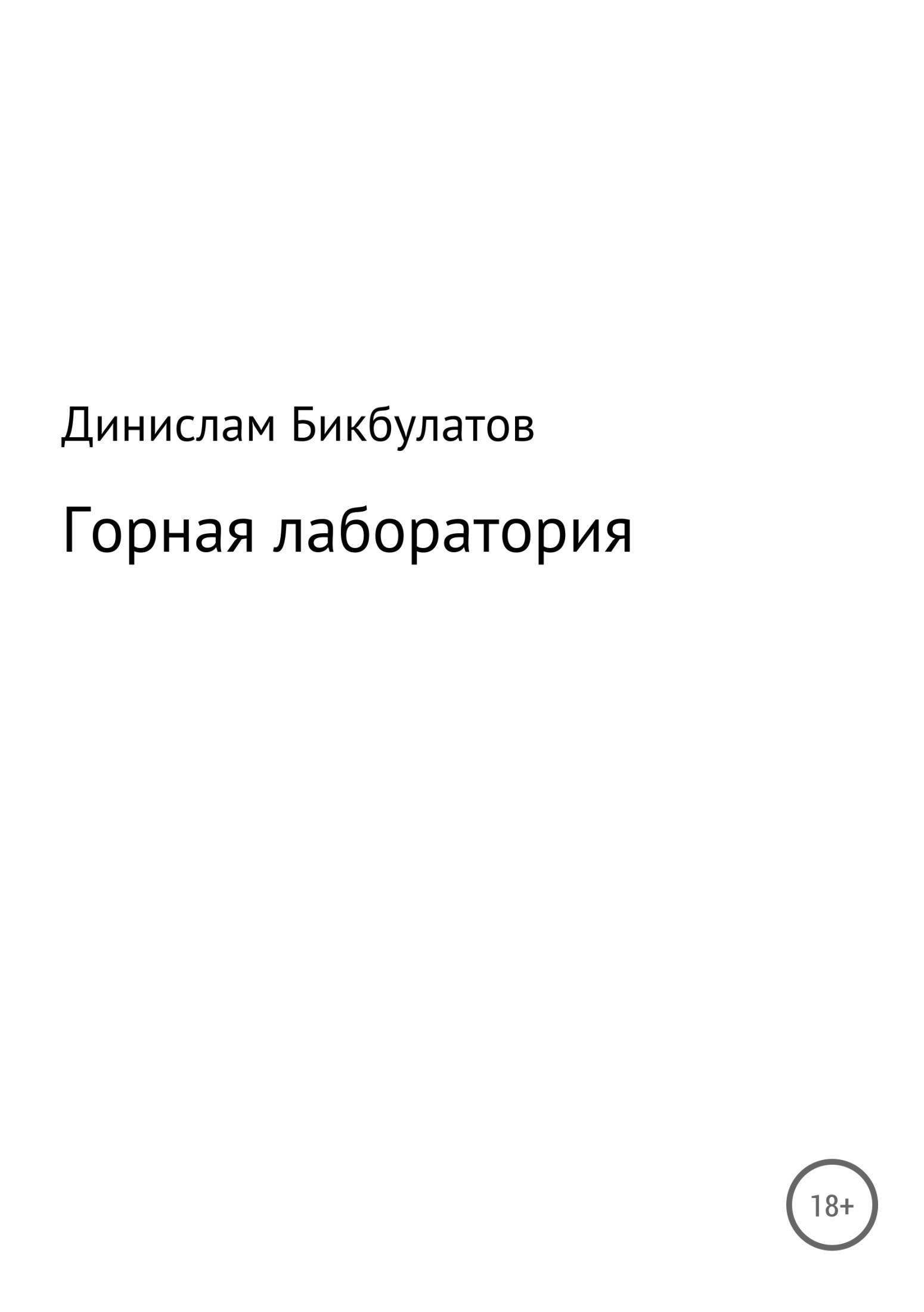 Динислам Бикбулатов - Горная лаборатория