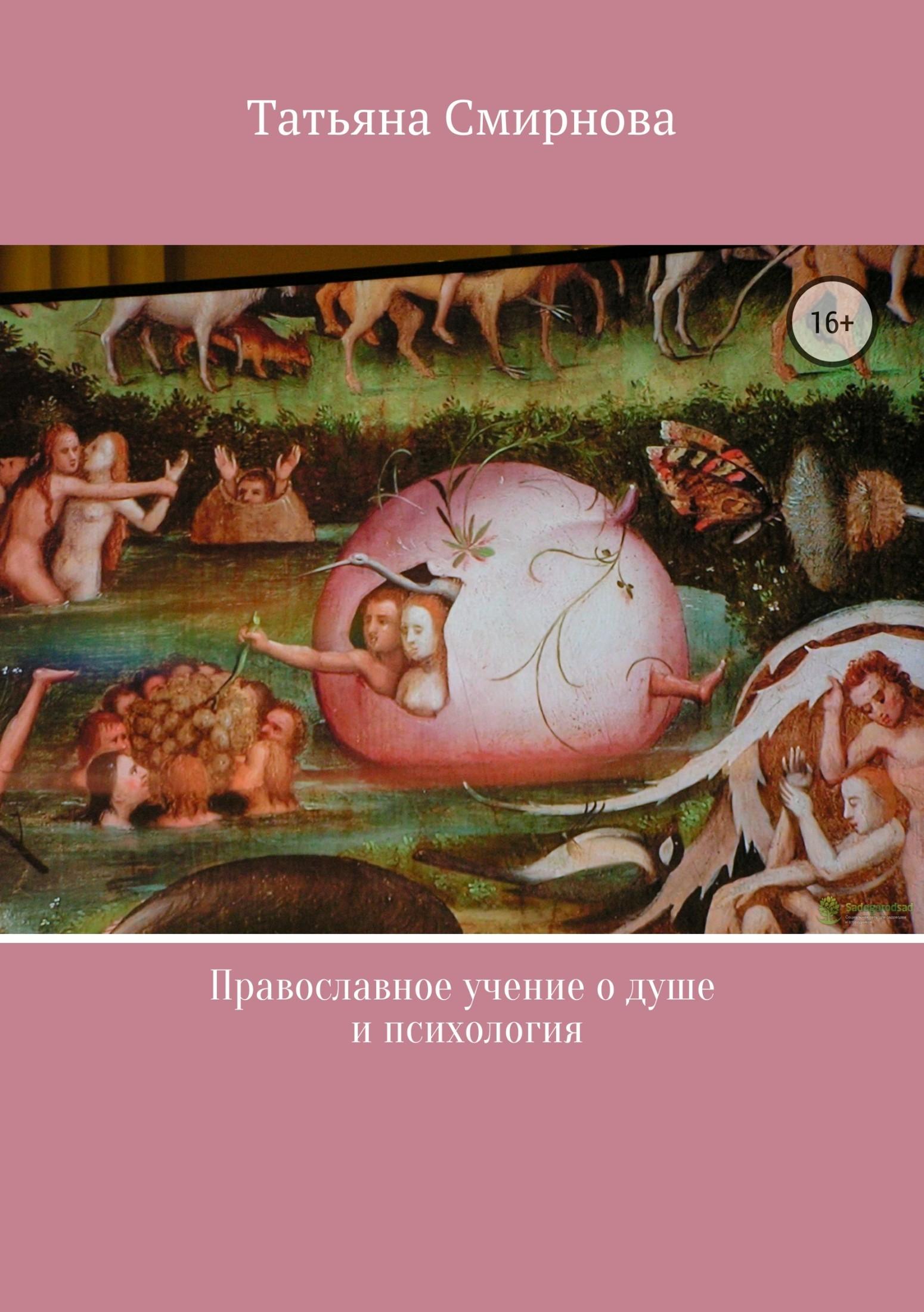 Татьяна Андреевна Смирнова Православное учение о душе и психология свитшот print bar иероним босх сад земных наслаждений
