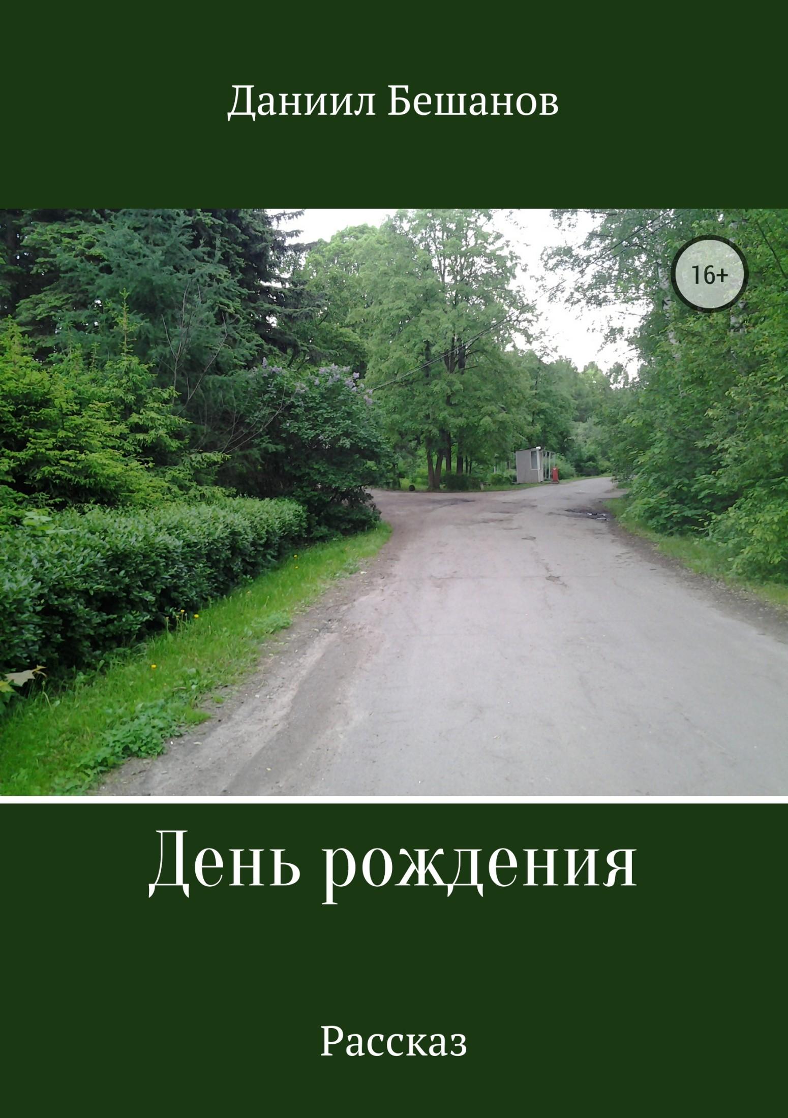 Даниил Александрович Бешанов День рождения