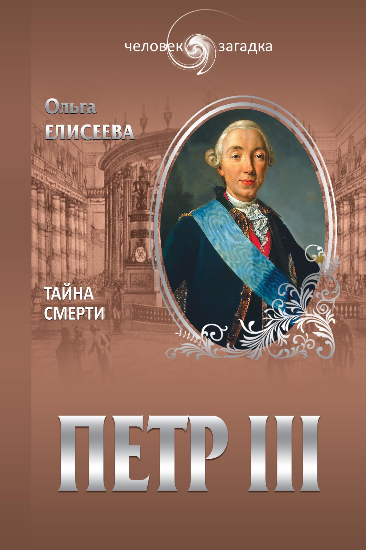 Ольга Елисеева Петр III. Тайна смерти грегор самаров на троне великого деда жизнь и смерть петра iii