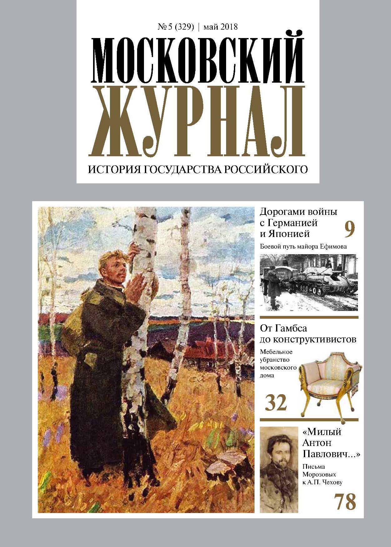 Отсутствует Московский Журнал. История государства Российского №05 (329) 2018