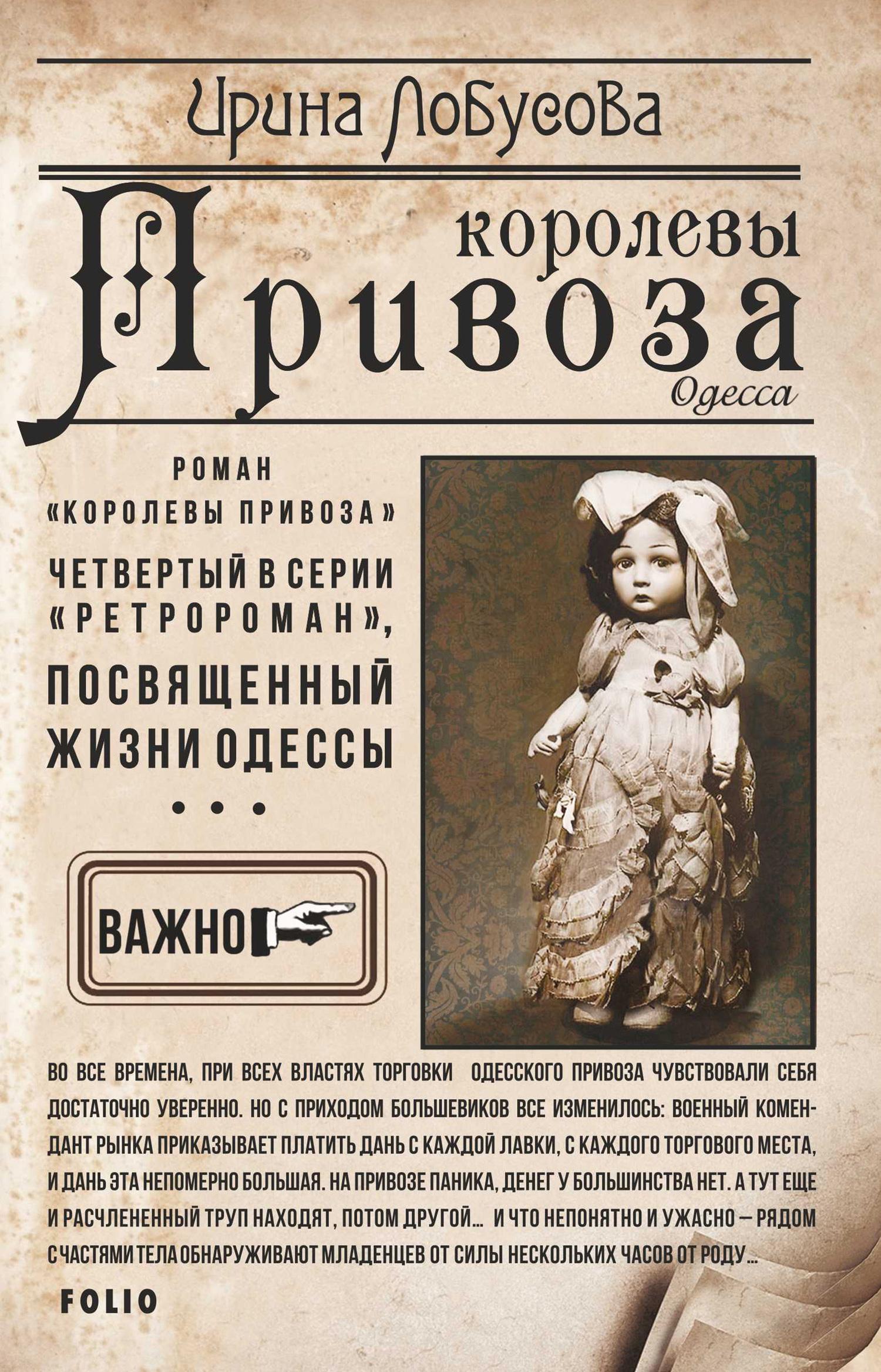 Ирина Лобусова бесплатно