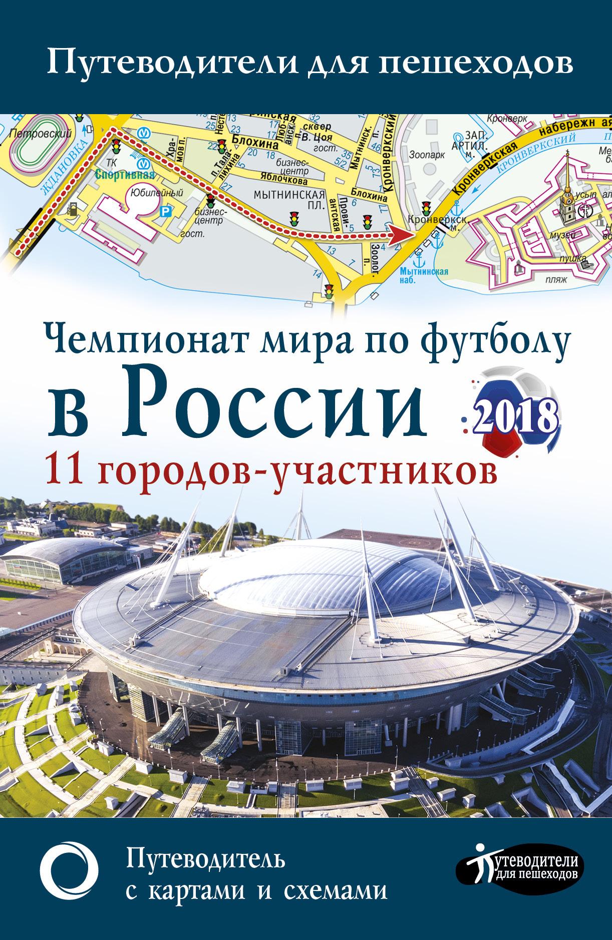 Отсутствует Чемпионат мира по футболу 2018 в России. Путеводитель по 11 городам-участникам