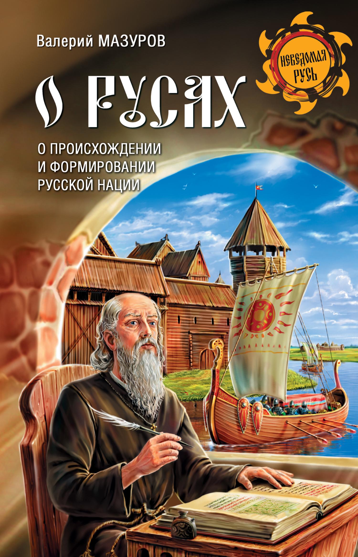 Валерий Мазуров О Русах валерий мирошников сказки змея зиланта история казани сулыбкой и всерьёз