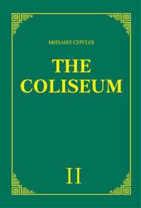 Михаил Сергеев - «The Coliseum» (Колизей). Часть 2