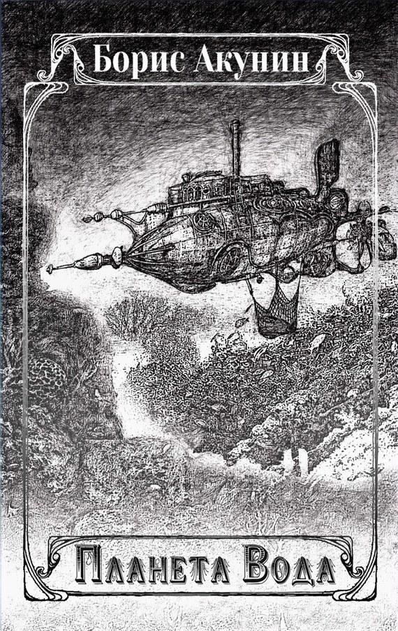 Борис Акунин Планета Вода (сборник)