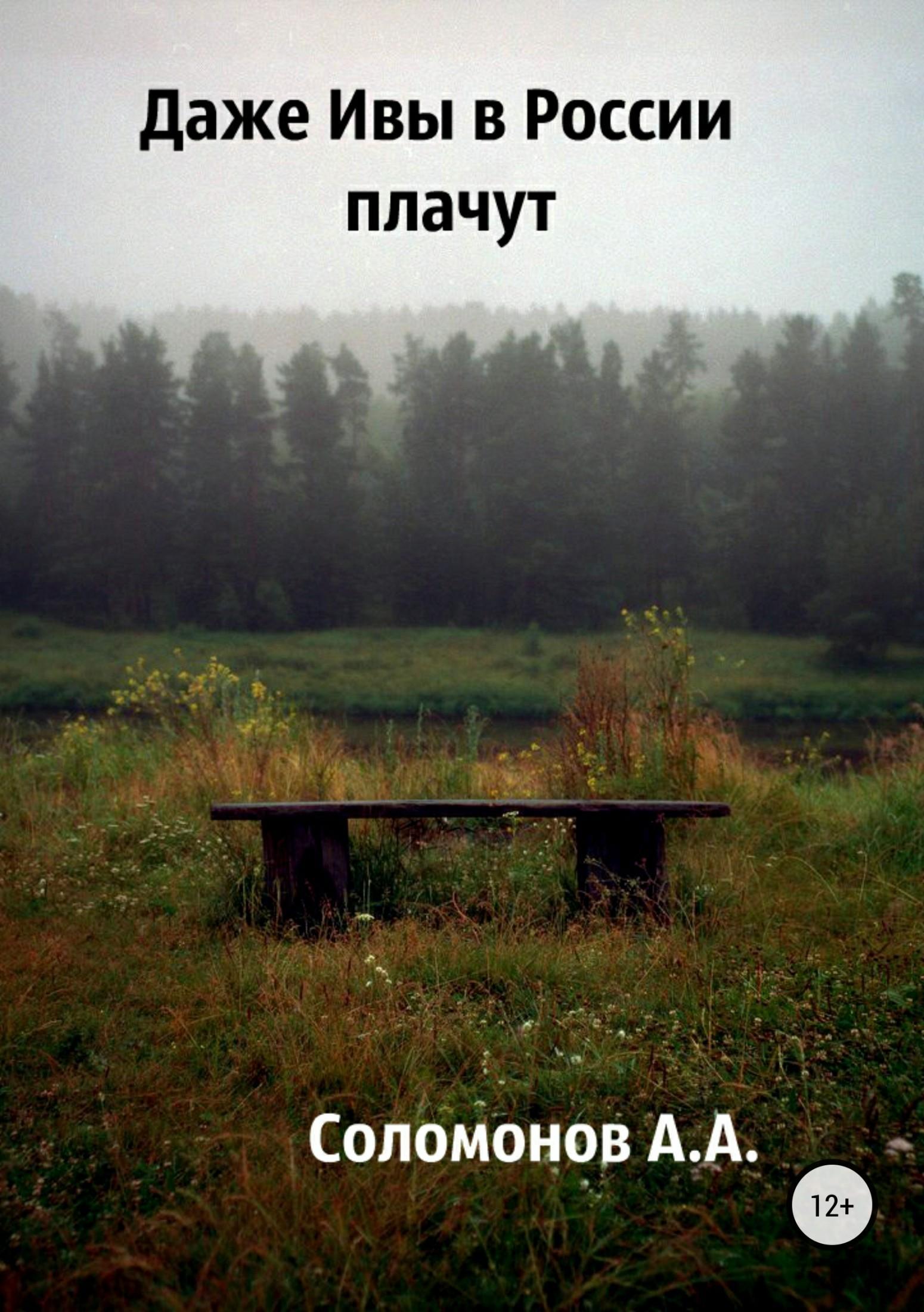 Арсений Соломонов Даже Ивы в России плачут