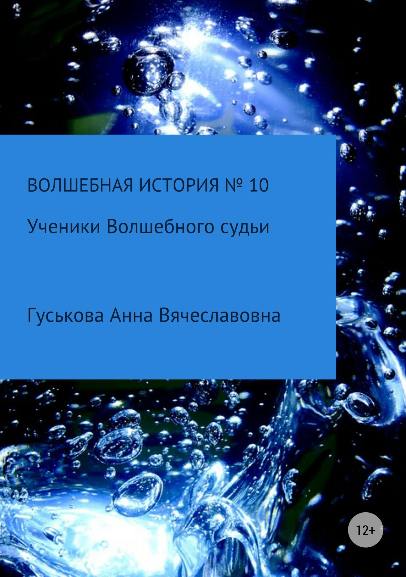 Волшебная история № 10. Ученики Волшебного судьи