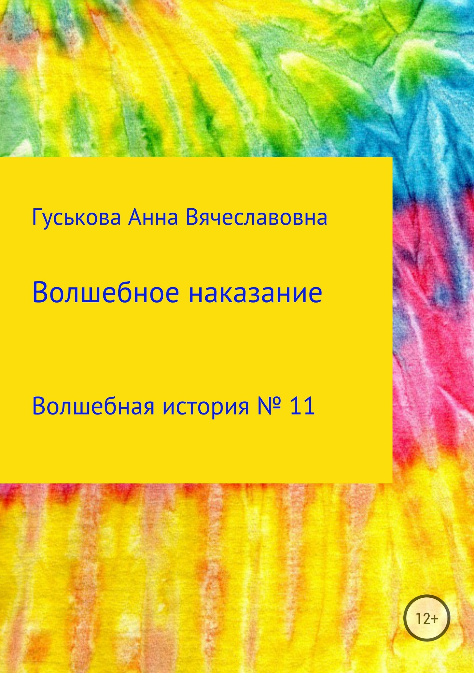 Волшебная история № 11. Волшебное наказание