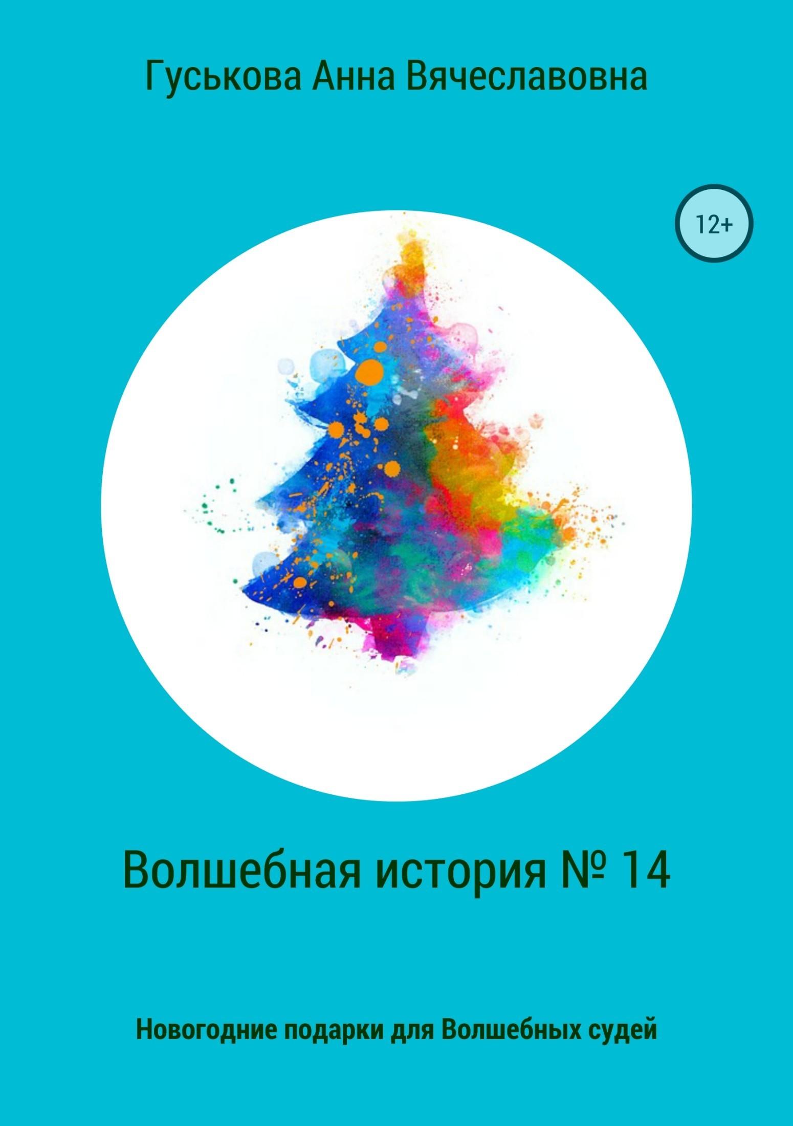 Волшебная история № 14. Новогодние подарки для Волшебных судей