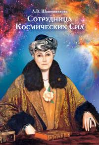 Л. В. Шапошникова - Сотрудница Космических Сил (сборник)