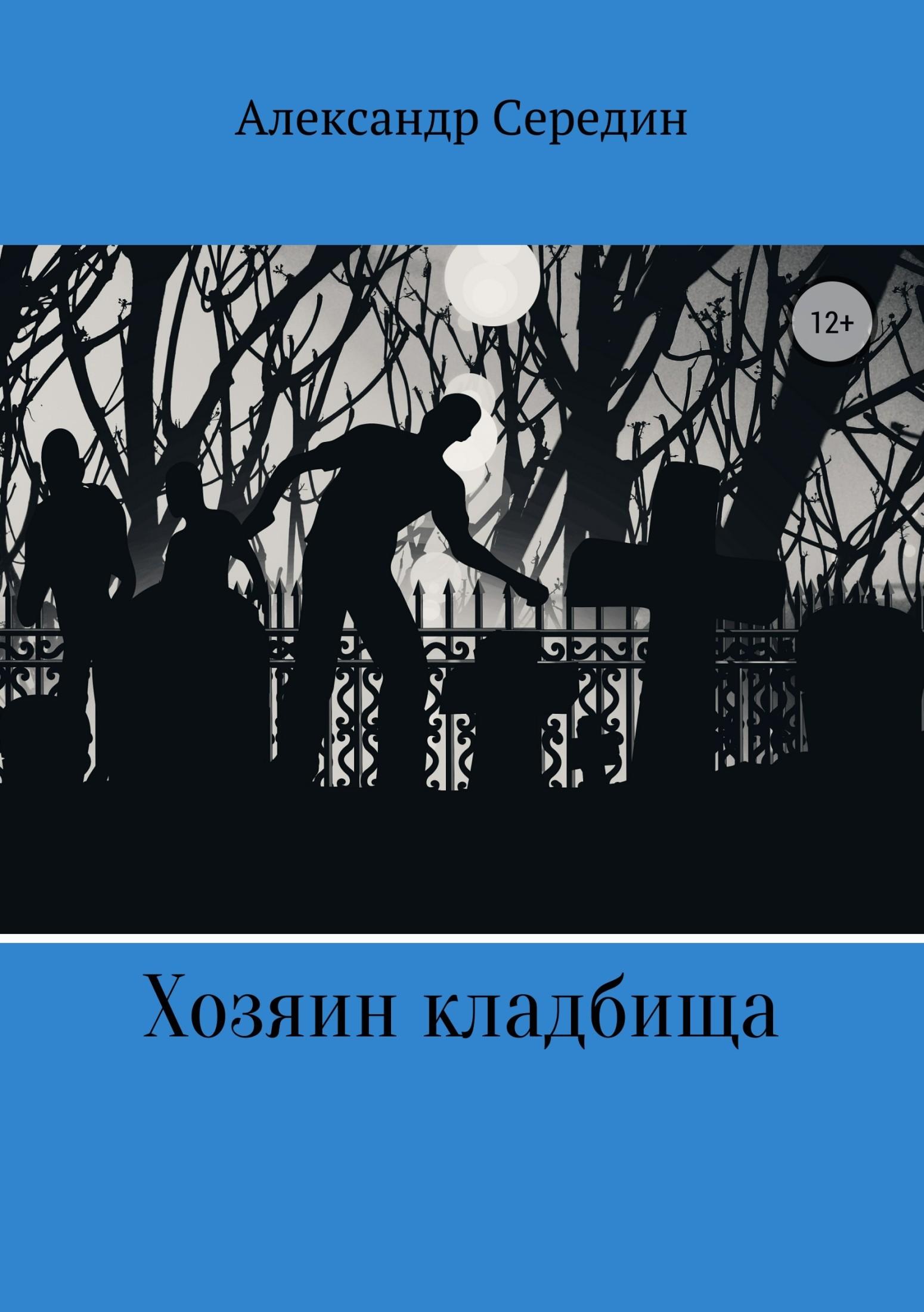 Александр Сергеевич Середин Хозяин кладбища хозяин уральской тайг
