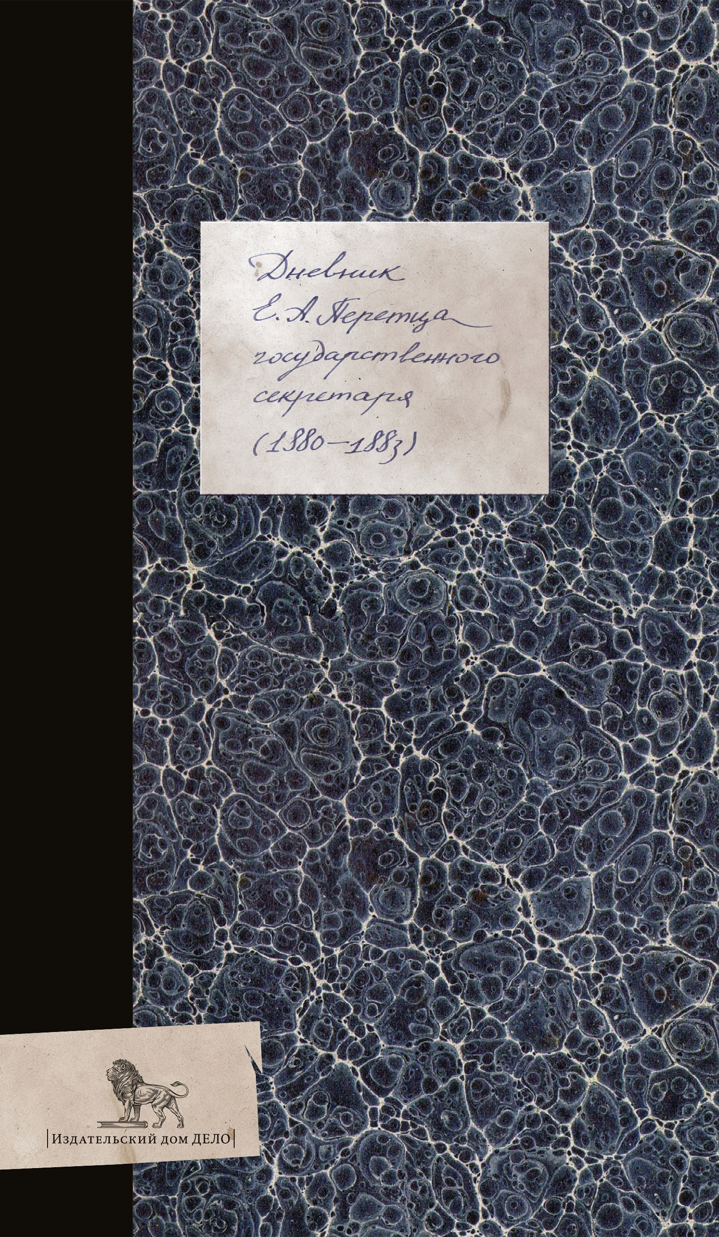 Егор Перетц Дневник (1880–1883) е ю мишняева дневник педагогических наблюдений