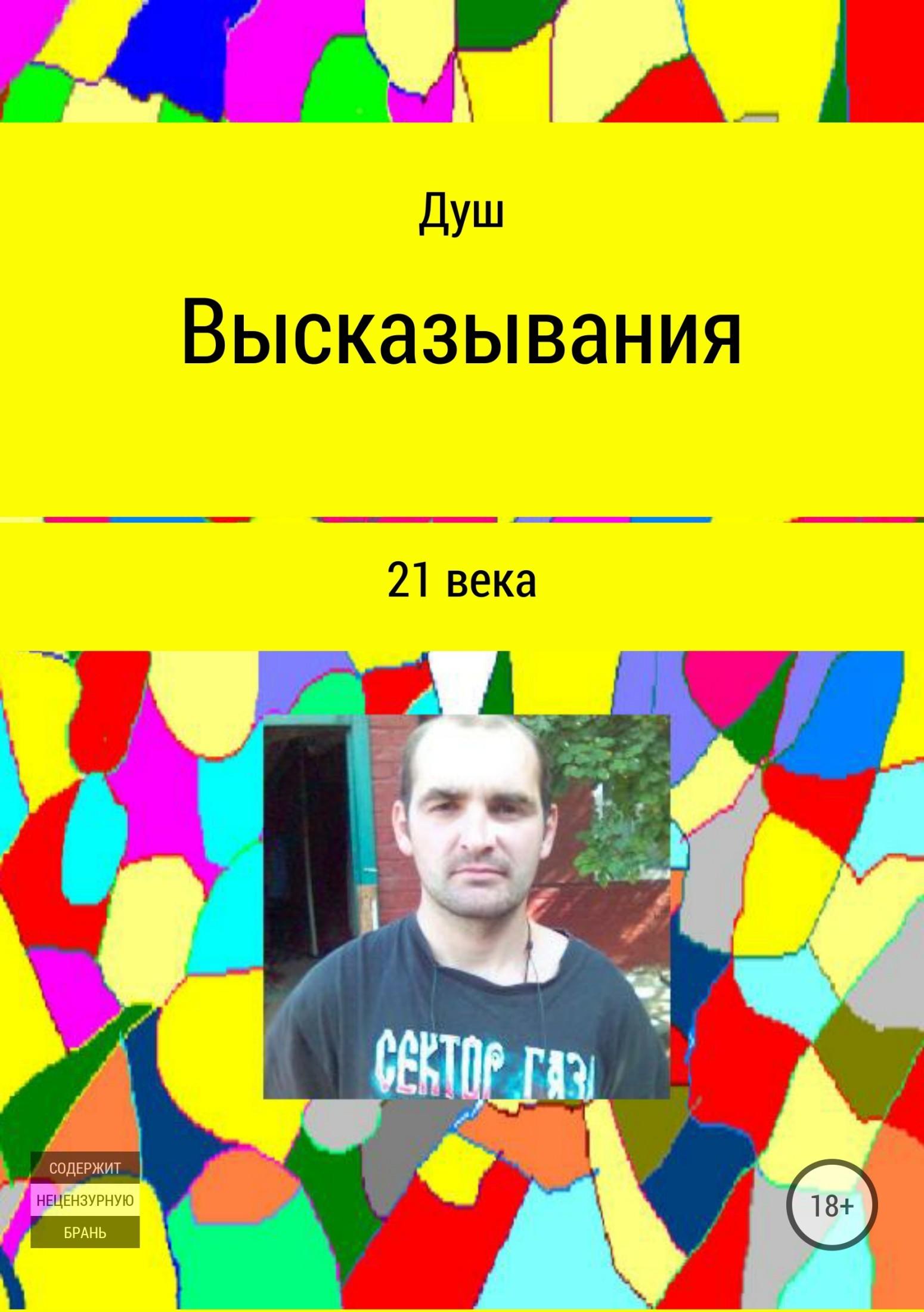 Роман Кирнасов - Высказывания 21 века