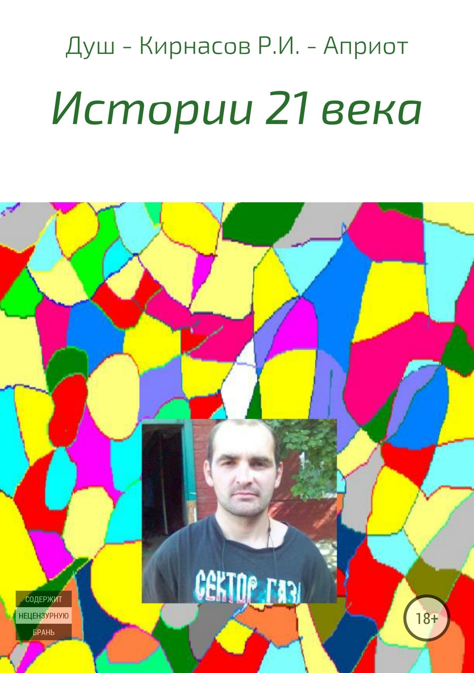 Роман Кирнасов - Истории 21 века