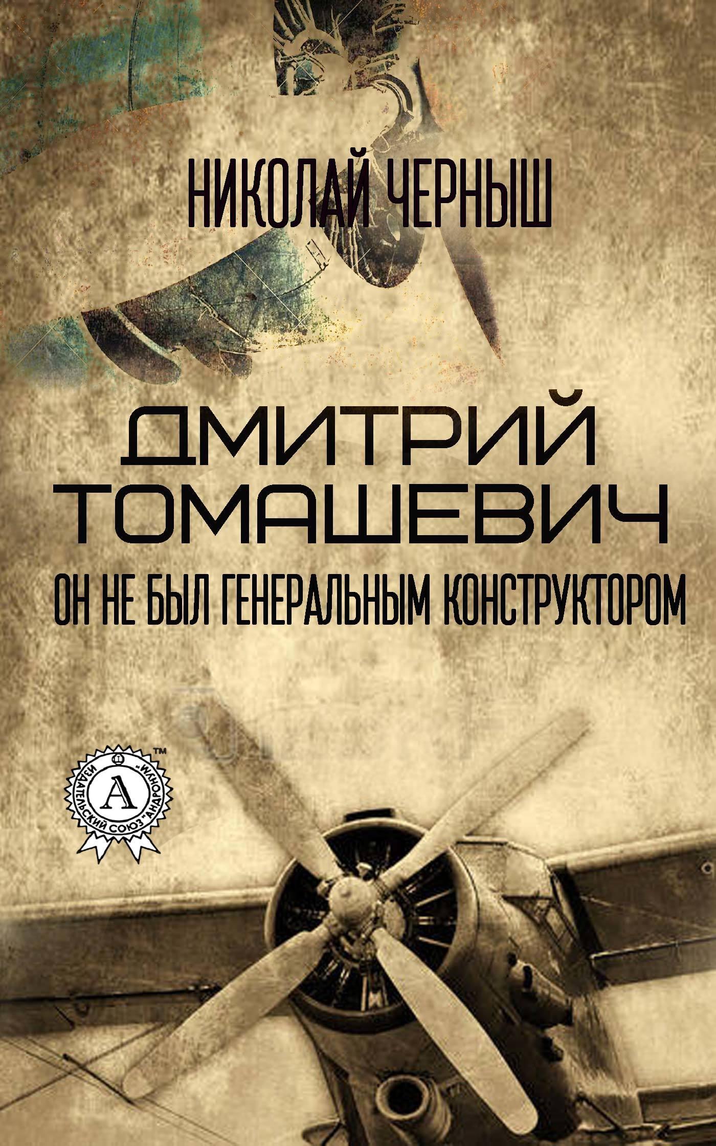 Николай Черныш Дмитрий Томашевич. Он не был Генеральным конструктором