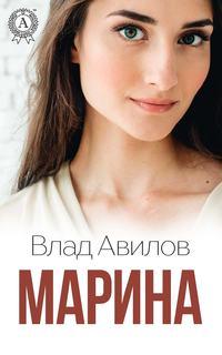 Влад Авилов - Марина