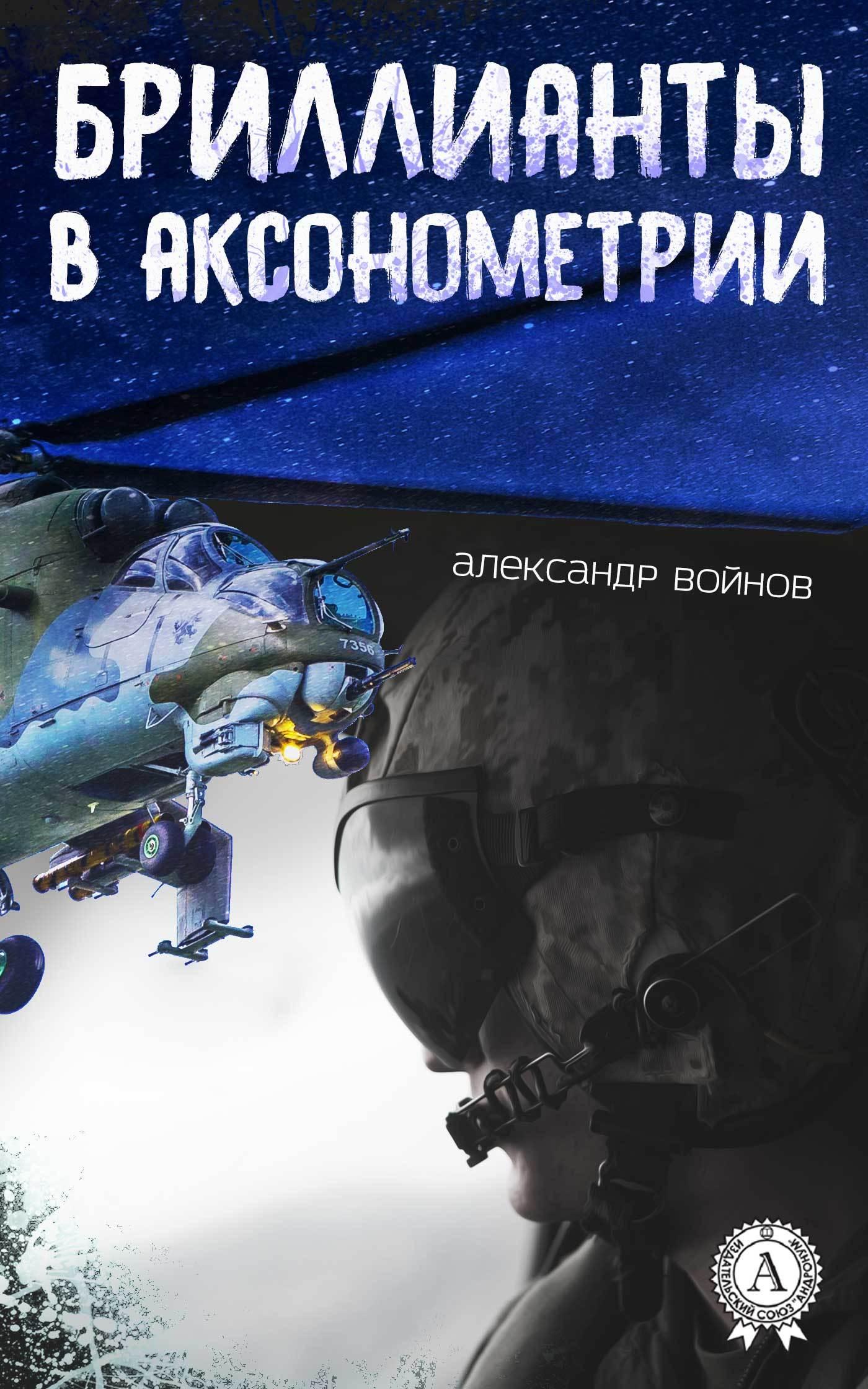 Александр Войнов бесплатно