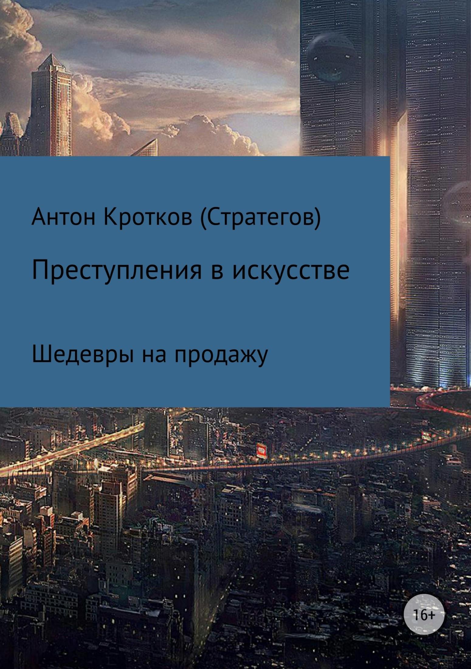 Антон Кротков (Стратегов) - Преступления в искусстве