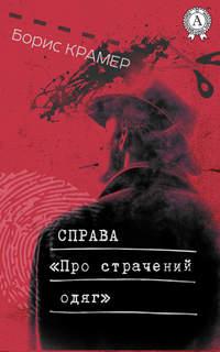 Борис Крамер - Справа «Про страчений одяг»
