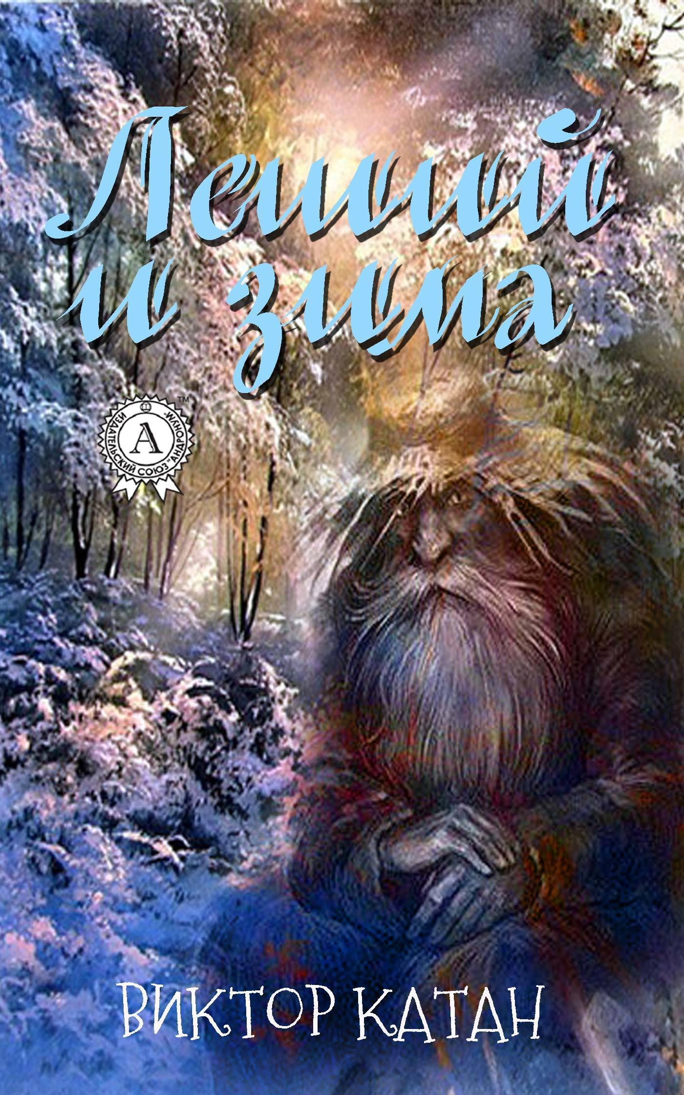 Виктор Катан - Леший и Зима