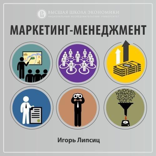 2.4. Организация бизнеса с ориентацией на рынок