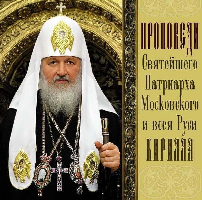 Святейший Патриарх Московский и всея Руси Кирилл бесплатно