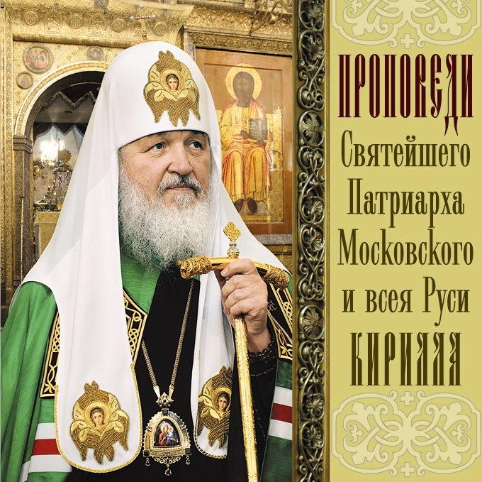 Проповеди Святейшего Патриарха Кирилла. Выпуск 9